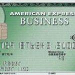 アメックスビジネスカード グリーンカード