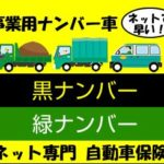 事業用車両自動車保険 即日加入