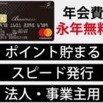 FASIOビジネスカード 取得しやすいビジネスカード
