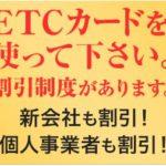 高速情報協同組合 無審査ETCカード