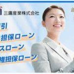 三鷹産業 ビジネスローン審査